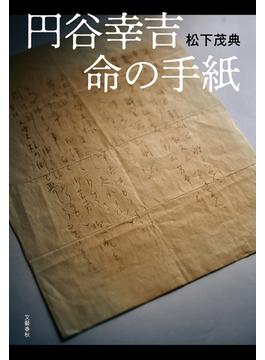 円谷幸吉 命の手紙(文春e-book)