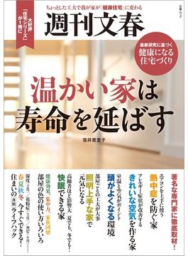週刊文春 温かい家は寿命を延ばす(文春e-book)