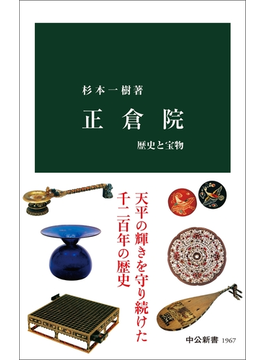 正倉院 歴史と宝物(中公新書)