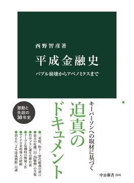 平成金融史 バブル崩壊からアベノミクスまで(中公新書)
