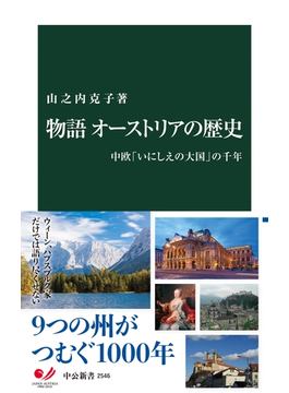 物語 オーストリアの歴史 中欧「いにしえの大国」の千年(中公新書)