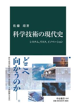 科学技術の現代史 システム、リスク、イノベーション(中公新書)