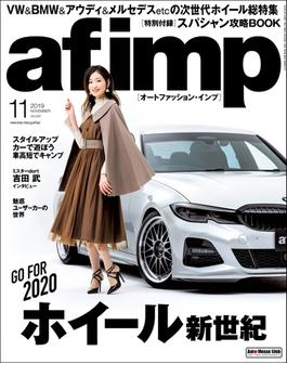 af imp. (オートファッション・インプ) 2019年 11月号