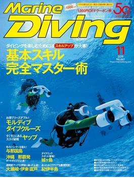 Marine Diving(マリンダイビング)2019年11月号 No.661