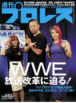 週刊プロレス 2019年 10/23号 No.2034