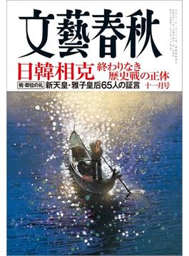 文藝春秋 2019年11月号