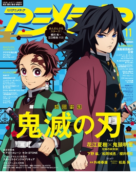アニメディア2019年11月号