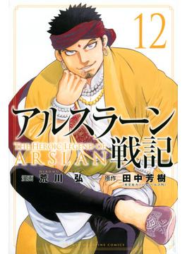 アルスラーン戦記 12 (講談社コミックス週刊少年マガジン)