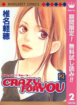 CRAZY FOR YOU【期間限定無料】 2(マーガレットコミックスDIGITAL)