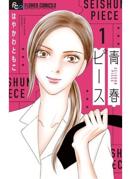 【期間限定 試し読み増量版】青春ピース 1(フラワーコミックスα)