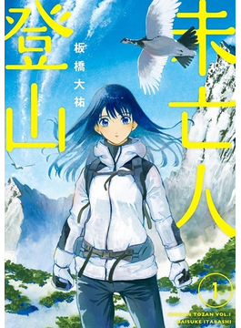 【期間限定 試し読み増量版】未亡人登山 1(ビッグコミックス)