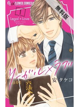 【期間限定 無料お試し版】リーガル×ラブ 1(フラワーコミックスα)
