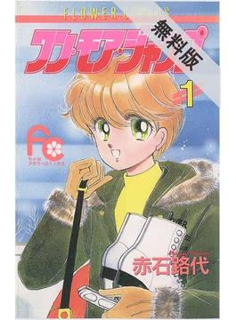 【期間限定 無料お試し版】ワン・モア・ジャンプ 1(ちゃおコミックス)