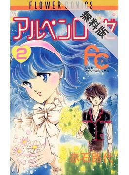 【期間限定 無料お試し版】アルペンローゼ 2(ちゃおコミックス)