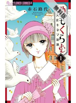 【期間限定 無料お試し版】めもくらむ 大正キネマ浪漫 1(フラワーコミックスα)