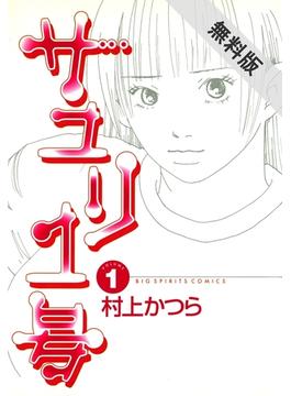 【期間限定 無料お試し版】サユリ1号 1(ビッグコミックス)