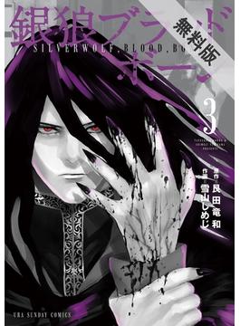 【期間限定 無料お試し版】銀狼ブラッドボーン 3(裏少年サンデーコミックス)