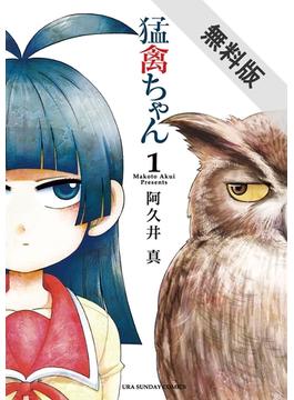 【期間限定 無料お試し版】猛禽ちゃん 1(裏少年サンデーコミックス)