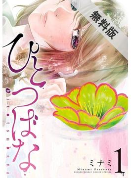 【期間限定 無料お試し版】ひとつばな 1(サンデーうぇぶりコミックス)