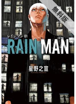 【期間限定 無料お試し版】レインマン 1(ビッグコミックススペシャル)