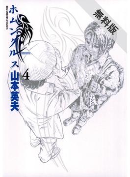 【期間限定 無料お試し版】ホムンクルス 4(ビッグコミックス)