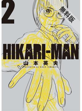 【期間限定 無料お試し版】HIKARIーMAN 2(ビッグコミックス)