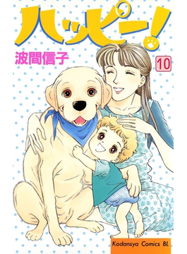 【セット限定価格】ハッピー!(10)