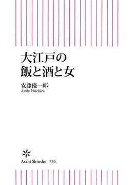 大江戸の飯と酒と女(朝日新書)