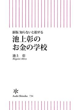 新版 知らないと損する 池上彰のお金の学校(朝日新書)
