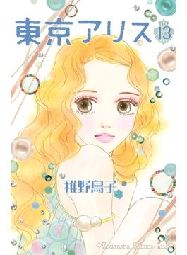 【セット限定価格】東京アリス(13)