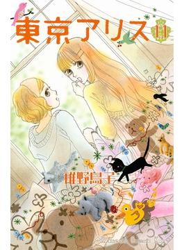 【セット限定価格】東京アリス(11)