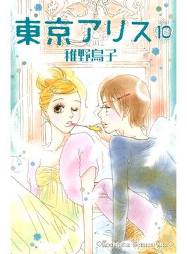 【セット限定価格】東京アリス(10)