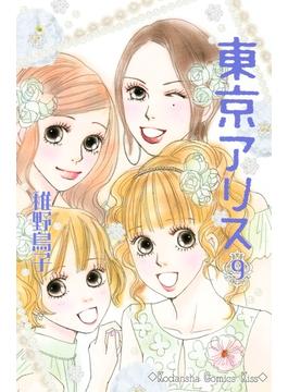 【セット限定価格】東京アリス(9)