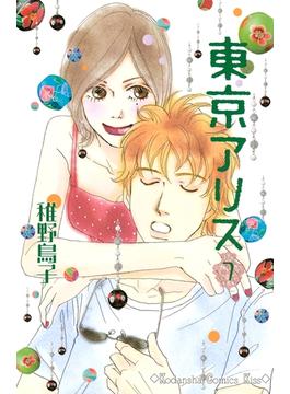 【セット限定価格】東京アリス(7)