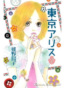 【セット限定価格】東京アリス(2)