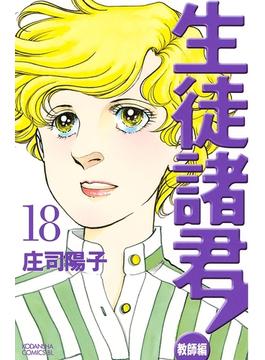 【セット限定価格】生徒諸君! 教師編(18)