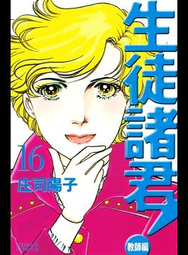 【セット限定価格】生徒諸君! 教師編(16)