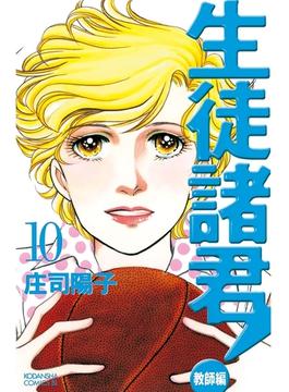 【セット限定価格】生徒諸君! 教師編(10)
