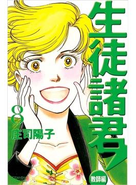 【セット限定価格】生徒諸君! 教師編(8)