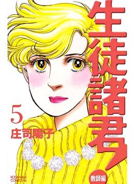 【セット限定価格】生徒諸君! 教師編(5)