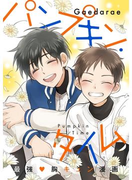 パンプキン・タイム 5【フルカラー】(comico BOOKS)