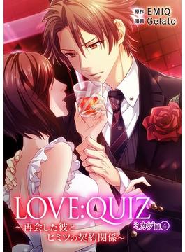 LOVE:QUIZ ~再会した彼とヒミツの契約関係~ ミカゲ編 vol.4