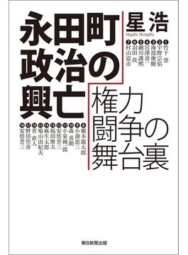永田町政治の興亡 権力闘争の舞台裏(朝日選書)