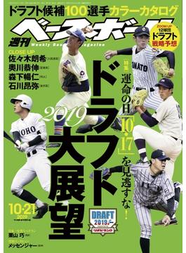 週刊ベースボール 2019年 10/21号