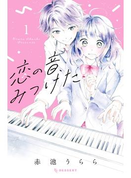 【試し読み増量版】恋の音、みつけた(1)