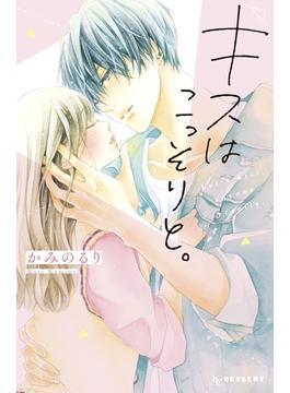 【試し読み増量版】キスはこっそりと。
