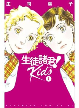 【試し読み増量版】生徒諸君! Kids(1)