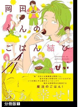 岡田くんのごはん結び【分冊版】(1)(ふゅーじょんぷろだくと)