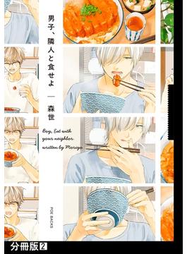 男子、隣人と食せよ【分冊版】(2)(ふゅーじょんぷろだくと)
