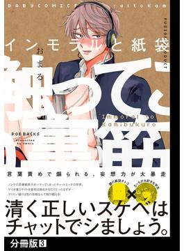 インモラルと紙袋【分冊版】(3)(ふゅーじょんぷろだくと)